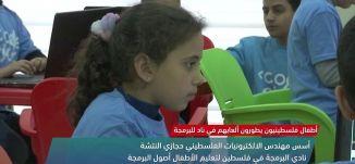 قناة مساواة الفضائية -view finder- 7-3-201 - أطفال فلسطينون  يطورون ألعابهم في نادي للبرمجة