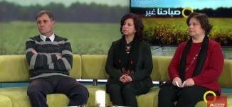 مشروع نساء على درب العودة - محمد كيال ، راوية لوسيا و بثينة ابو غانم - #صباحنا_غير- 16-1-2017