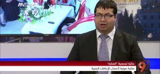 مكتبة صوتية لذوي الإعاقات وجائزة من دبي - عباس عباس - التاسعة - 23-5-2017 - قناة مساواة