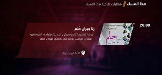 رنا جبران حلم  -  فعاليات ثقافية هذا المساء - 21.4.2018- قناة مساواة الفضائية
