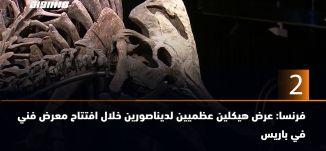 ب 60 ثانية - فرنسا: عرض هيكلين عظميين لديناصورين خلال افتتاح معرض فني في باريس 17-4