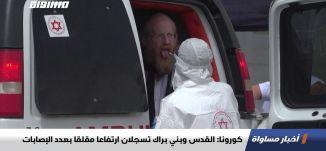 كورونا: القدس وبني براك تسجلان ارتفاعا مقلقا بعدد الإصابات،اخبار مساواة ،01.04.2020،قناة مساواة
