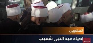 إحياء عيد النبي شعيب.،اخبار مساواة،25.4.2019،قناة مساواة