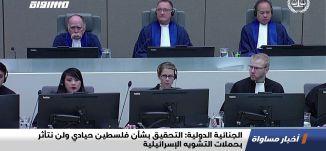"""الجنائية الدولية: التحقيق بشأن فلسطين حيادي ولن نتأثر بحملات التشويه الإسرائيلية""""،اخبار مساواة،09.05"""