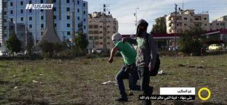 '' صديقي استشهد أمامي وكانت لحظة ألم لن ننساها ''  الصحفية جنى جهاد، صباحنا غير ، 16.12.17