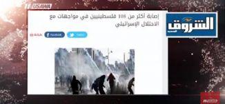 الصحافة العربية.. ما هي الخيارات العربية والفلسطينية الان؟ حمد مصالحة ،،ج2،مترو الصحافة  8.12.2017