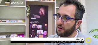 تقرير : كفركنا  إفتتاح زاوية مكتبية تخليدا لذكرى الراحل سلمان ناطور، صباحنا غير،27-7-2018-مساواة