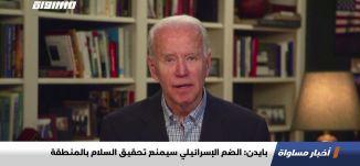 بايدن: الضم الإسرائيلي سيمنع تحقيق السلام بالمنطقة،اخبار مساواة،20.05،مساواة