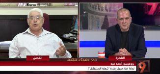 """""""اضاءة شعلة الاستقلال""""؛ الأسئلة الصعبة! - بروفيسور أحمد عيد - التاسعة  - 28-4-2017 - مساواة"""