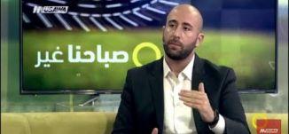 ثقة المجتمع العربي بالشرطة - رسول سعدة - صباحنا غير- 12-7-2017 - قناة مساواة الفضائية