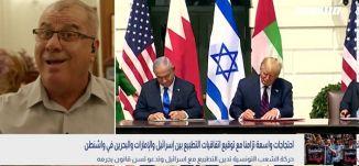 احتجاجات واسعة تزامنا مع توقيع اتفاقيات التطبيع بين إسرائيل والإمارات والبحرين،الحوصلة،بانوراما،17.9