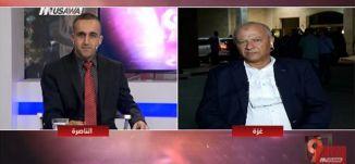 وضع الشارع في غزة بعد الاتفاق ..  يدفع اتجاه الوحدة وانهاءالانقسام!! - خالد السكر-التاسعة -2-10-2017