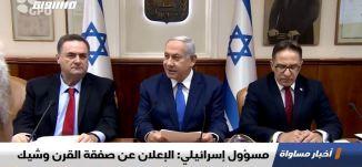 مسؤول إسرائيلي: الإعلان عن صفقة القرن وشيك،اخبار مساواة 21.08.2019، قناة مساواة