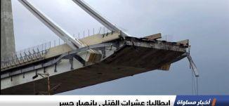 إيطاليا: عشرات القتلى بانهيار جسر ، اخبار مساواة، 14-8-2018-قناة مساواة الفضائيه