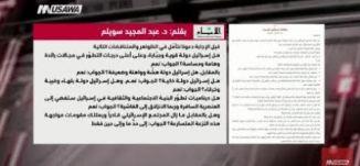 متاهات إسرائيل الجديدة -  د عبد المجيد سويلم ،مترو الصحافة،12-1-2019،قناة مساواة الفضائية
