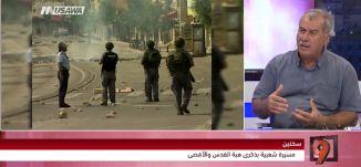 لجنة المتابعة تقرر إحياء هبة القدس والأقصى في سخنين - محمد بركة - التاسعة - 29.9.2017