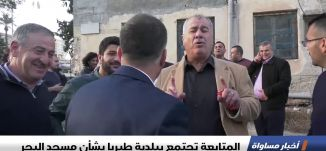 تقرير : المتابعة تجتمع ببلدية طبريا بشأن مسجد البحر،اخبار مساواة،11.2.2019، مساواة