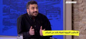 منذ مطلع 2019 ، 88 ضحية عربية في جرائم القتل ،د.  عصام داؤود ،ماركر، 11.12.19،قناة مساواة