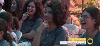 تقرير - استضافة المسارح العربية في المخيمات الصيفية - #صباحنا_غير- 30-8-2016 - قناة مساواة الفضائية