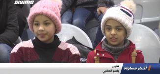 الكسيفة: فعاليات لامنهجية لتوعية الأطفال، تقرير،اخبار مساواة،31.01.2020،قناة مساواة
