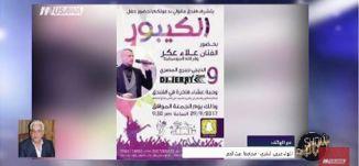 '' أصدرت بيان بإلغاء جميع الحفلات تحت مسمى حفلات الكيبور ''- اللواء جبرين بكري- شو بالبلد -28.9.2017