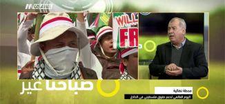 اليوم العالمي لدعم حقوق الفلسطينين في الداخل ..كيف يساهم  في حل قضايا الداخل ! محمد بركة،30.1.2018