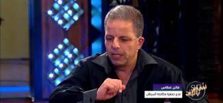فاتن غطاس - مسببات السرطان- 5-10-2015 - قناة مساواة الفضائية - شو بالبلد - Musawa Channel-
