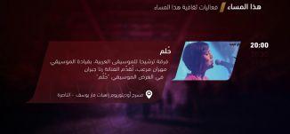 العرض الموسيقي '' حلم ''-  فعاليات ثقافية هذا المساء - 27.4.2018- قناة مساواة الفضائية
