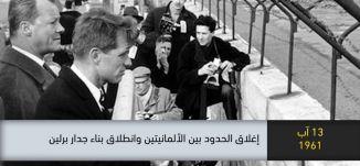 1961 - اغلاق الحدود بين الالمانيتين وانطلاق بناء جدار برلين-ذاكرة في التاريخ-13.08.2019