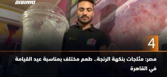 ب 60 ثانية -مصر: مثلجات بنكهة الرنجة.. طعم مختلف بمناسبة عيد القيامة في القاهرة  25-4-2019