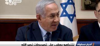 نتنياهو يعقب على تصريحات الأمين العام لحزب الله حسن نصر الله ،الكاملة،اخبار مساواة،27-1-2019