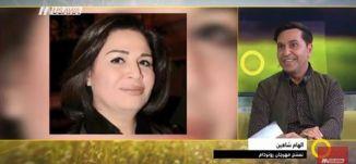 الهام شاهين تفتتح مهرجان روتردام - بسيم داموني- صباحنا غير- 28-9-2017 -  قناة مساواة