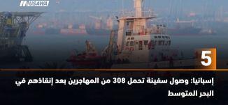 ب 60 ثانية ،إسبانيا: وصول سفينة تحمل 308 من المهاجرين بعد إنقاذهم في البحر المتوسط ،28-12