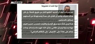 غزة تتحدى مصيرها! ، د. جمال زحالقة  - مترو الصحافة،  1.4.2018- قناة مساواة الفضائية