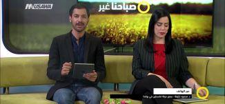 ترقب عربي وعالمي لكلمة الرئيس الفلسطيني محمود عباس أمام الجمعية العامة ،محمود خليفة،صباحنا غير،25-9