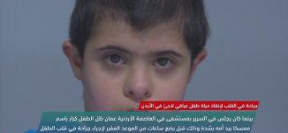 جراحة في القلب لإنقاذ حياة طفل عراقي لاجئ في الأردن  - view finder-20-3-2018 ،  قناة مساواة الفضائية