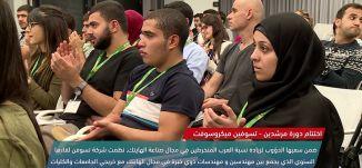 فلسطينيات من الخليل يتعلمن فن الفسيفساء  -view finder - 3-11-2017 -  قناة مساواة الفضائية