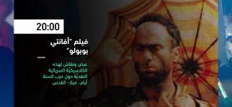 20:00 - فيلم أفانتي بوبولو- فعاليات ثقافية هذا المساء - 14.08.2019-قناة مساواة
