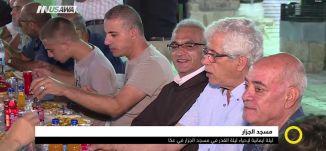 تقرير :مسجد الجزار: ليلة ايمانية لإحياء ليلة القدر في مسجد الجزار في عكا،صباحنا غير،12-6-2018