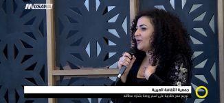 جمعية الثقافة العربية - توزيع منح طلابية على اسم روضة بشارة عطا الله ،صباحنا غير،26-11-2018
