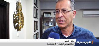اسرائيل: اجراءات جديدة للتصدي لفايروس كورونا، تقرير،اخبار مساواة،07.03.2020،قناة مساواة