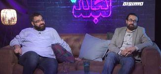 هشام لا يتمنى من ابنه ان يحمل نفس مبادئه ،علي مواسي،هشام نفّاع،ح6،منحكي لبلد،رمضان 2019