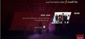 اطلاق البوم درب الحرير !  - فعاليات ثقافية هذا المساء - 14-5-2017 - قناة مساواة الفضائية