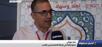 المؤتمر السنوي لرابطة المهندسين العرب، تقرير،اخبار مساواة،20.10.2019،قناة مساواة