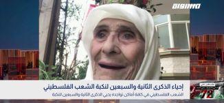 الفلسطينيين في كافة أماكن تواجده يحيي الذكرى الثانية والسبعين للنكبة،زكية  ابو الهيجاء،بانوراما،14.5