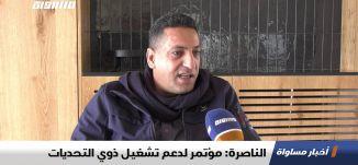 الناصرة: مؤتمر لدعم تشغيل ذوي التحديات، تقرير،اخبار مساواة،20.01.2020،قناة مساواة