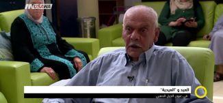 تقرير : العيد والعيدية في عيون الجيل الذهبي ،صباحنا غير،22-8-2018 - مساواة