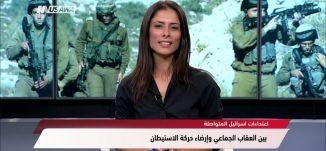 """روسيا اليوم - """"نبوءة"""" لرئيس سابق للموساد قد تتحقق في الضفة الغربية!،مترو الصحافة،الكاملة،14-12-2018"""