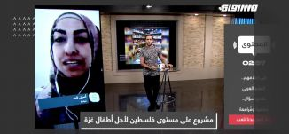 برومو - إحنا كمان بدنا نلعب : مشروع لاطفال غزة -حلقة 12.09.2019 من برنامج المحتوى - مساواة