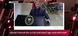 روسيا اليوم : إسرائيل تنتقد الأمير ويليام لاعتباره القدس الشرقية أرضا محتلة،مترو الصحافة ،19.6.2018،
